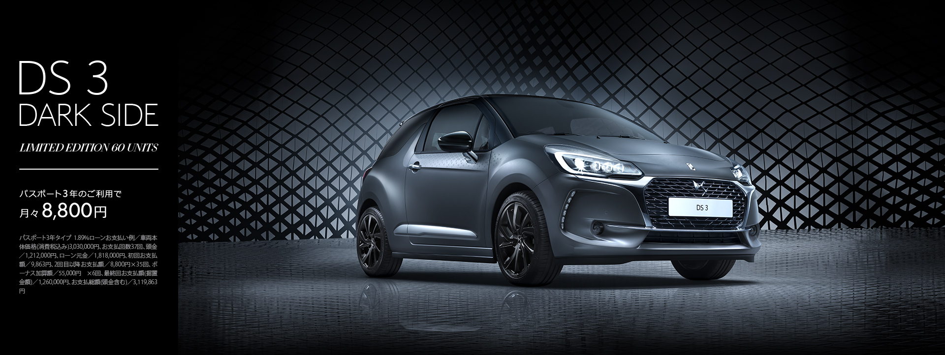 DS3 DARK SIDE DEBUT FAIR
